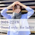 【2021-22秋冬最新❤】今知りたい!今季トレンドレディースファッションって??