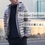 最新!【2020年12月の着こなし】冬のメンズコーデ特集!