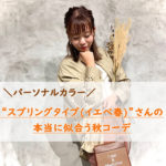 【イエベ春】パーソナルカラー『スプリングタイプ』さんが本当に似合う夏コーデはコレ!!