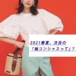 【2021春夏最新トレンド!】1枚でお洒落な着映えトップス『袖コンシャス』って??