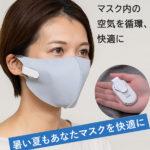 夏のマスクを快適に!予約殺到中のマスク用扇風機『マスクエアーファン』