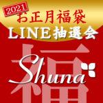 2021年Shuna b.n.bお正月福袋