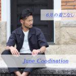 最新!【2021年6月の着こなし】夏のメンズコーデ特集!