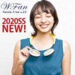 【2020年最新レビュー】首から掛けるミニ扇風機・Wfan(ダブルファン)ver2.0