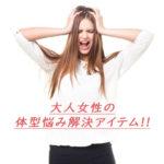 【お洒落に体型カバー☆】大人女性の体型悩み別オススメ服