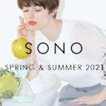 【SONO/ソーノ】2021春夏新作!旬な大人可愛いアイテム勢揃い♥