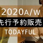 【2020AW新作TODAYFUL/トゥデイフル】予約完売した売れ筋が購入できる!