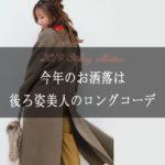 "Shuna b.n.b厳選""オシャレ見え""できるロング丈コーデ"
