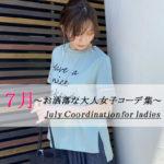 【7月の着こなし】2021夏トレンド!お洒落な大人女子コーデ集- Shuna b.n.b-