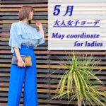 【5月の着こなし】2021SS最新トレンド!大人女子コーデ集♡