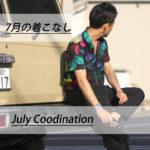 最新!【2021年7月の着こなし】夏のメンズコーデ特集!