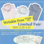 【オーダーシャツフェア】形状安定シャツが既製品と同等の8,000円で購入可能!