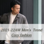 2021-22秋冬大注目!メンズトレンドスタイル『コージーファッション』って??