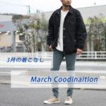 最新!【2021年3月の着こなし】春のメンズコーデ特集!