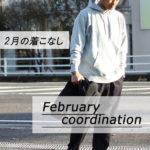最新!【2021年2月の着こなし】春のメンズコーデ特集!