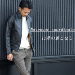 最新!【2020年11月の着こなし】秋冬のメンズコーデ特集!