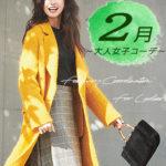 【2月の着こなし】2021年最新!春の大人女子コーデ集