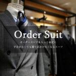 【お洒落なオーダースーツ】愛知県名古屋市北区近郊のオーダースーツ専門店