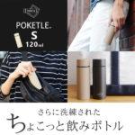 """【超ミニ水筒】""""POKETLU(ポケトル)""""がヒットした理由とは?"""