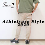 【トレンド継続中!】2020年春夏のアスレジャースタイル
